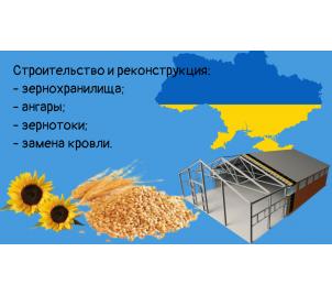 Строительство и реконструкция ангаров,складов,зернотоков