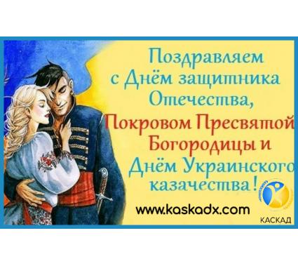 С Днем защитника Отечества, Покровом, Днем Украинского казачества!