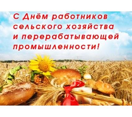 День работников сельского хозяйства Украины