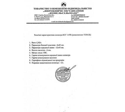 Технические характеристики конвейера ТСН 1-07Б от завода производителя
