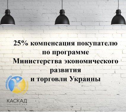 25% компенсация покупателю по программе Министерства экономического развития и торговли Украины