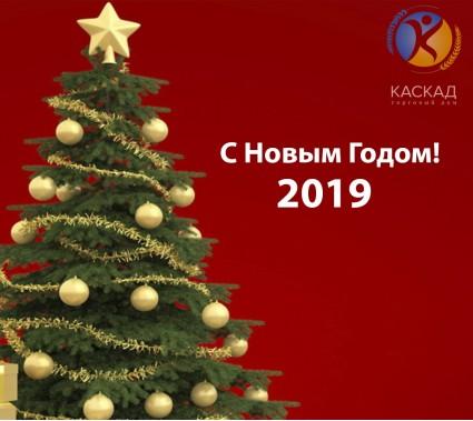 Торговый дом Каскад поздравляет Вас с 2019 годом!